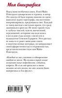Майя Плисецкая. Азбука легенды — фото, картинка — 16