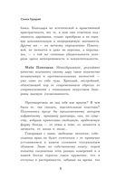 Майя Плисецкая. Азбука легенды — фото, картинка — 8