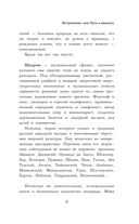 Майя Плисецкая. Азбука легенды — фото, картинка — 9