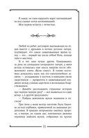 Черный конверт пуст... Как обрести истинную силу и тайные знания — фото, картинка — 11