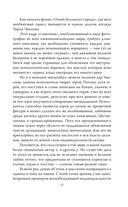 Алексей Баталов. Диалоги в антракте — фото, картинка — 14