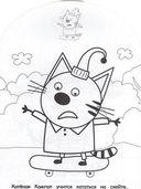 Три Кота. Наклей и раскрась для самых маленьких — фото, картинка — 1