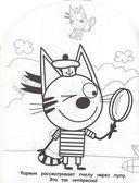 Три Кота. Наклей и раскрась для самых маленьких — фото, картинка — 2