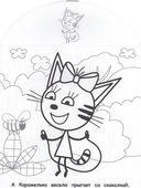 Три Кота. Наклей и раскрась для самых маленьких — фото, картинка — 3