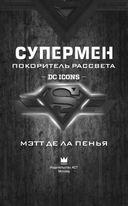 Супермен. Покоритель рассвета — фото, картинка — 2