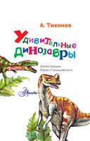 Удивительные динозавры — фото, картинка — 1