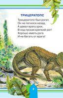 Удивительные динозавры — фото, картинка — 2