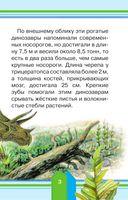 Удивительные динозавры — фото, картинка — 3