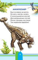 Удивительные динозавры — фото, картинка — 4