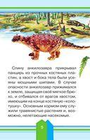 Удивительные динозавры — фото, картинка — 5