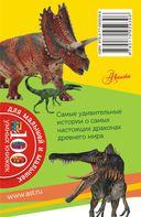 Удивительные динозавры — фото, картинка — 6