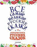 Все самые великие русские сказки — фото, картинка — 2