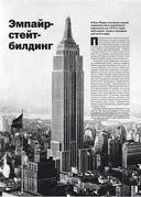 Намедни. Наша эра. 1931-1940 — фото, картинка — 11