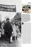 Намедни. Наша эра. 1931-1940 — фото, картинка — 14