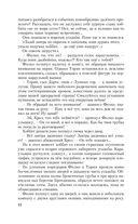 Эльфийский клинок (м) — фото, картинка — 11