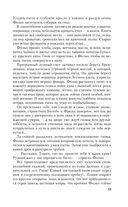 Эльфийский клинок (м) — фото, картинка — 12