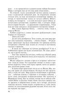 Эльфийский клинок (м) — фото, картинка — 13
