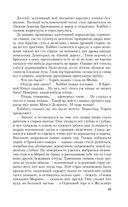 Эльфийский клинок (м) — фото, картинка — 14
