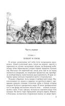 Эльфийский клинок (м) — фото, картинка — 6
