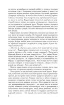 Эльфийский клинок (м) — фото, картинка — 7