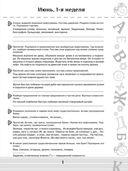 Повтори летом! Русский язык. Полезные и увлекательные задания. 4 класс — фото, картинка — 1