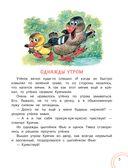 Любимые сказки малышей — фото, картинка — 5