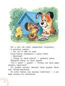 Любимые сказки малышей — фото, картинка — 6