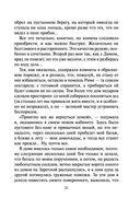 Возвращение к практике (в двух томах) — фото, картинка — 11