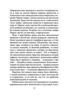Возвращение к практике (в двух томах) — фото, картинка — 12