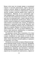 Возвращение к практике (в двух томах) — фото, картинка — 13