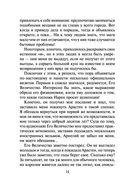 Возвращение к практике (в двух томах) — фото, картинка — 14