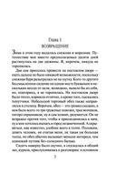 Возвращение к практике (в двух томах) — фото, картинка — 3