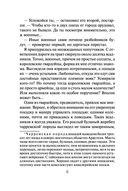 Возвращение к практике (в двух томах) — фото, картинка — 6