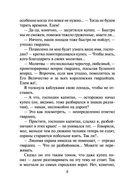Возвращение к практике (в двух томах) — фото, картинка — 8