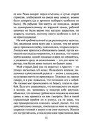Возвращение к практике (в двух томах) — фото, картинка — 10