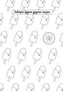 150 зажигательных идей, чтобы раскрасить этот мир — фото, картинка — 8