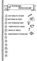 CLAPS lifebook для креативных и творческих — фото, картинка — 6