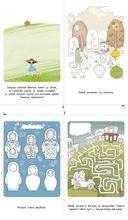 Книжка игр, заданий и лабиринтов на каникулы — фото, картинка — 1