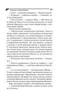 Гороскоп птицы Феникс (м) — фото, картинка — 15