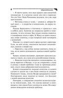 Гороскоп птицы Феникс (м) — фото, картинка — 8