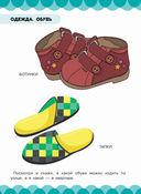 Одежда. Обувь — фото, картинка — 3