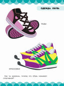 Одежда. Обувь — фото, картинка — 4