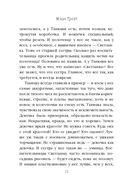 Замочная скважина (м) — фото, картинка — 11