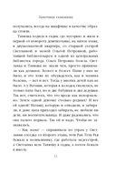 Замочная скважина (м) — фото, картинка — 12
