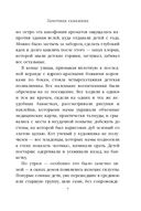Замочная скважина (м) — фото, картинка — 6