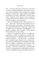 Замочная скважина (м) — фото, картинка — 7