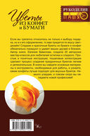 Цветы из конфет и бумаги. 20 авторских мастер-классов — фото, картинка — 2