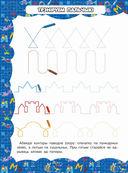 Асновы сэнсорыкi — фото, картинка — 1