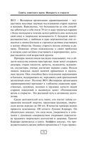 Советы советского врача. Молодость в старости — фото, картинка — 11