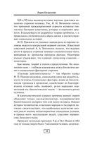 Советы советского врача. Молодость в старости — фото, картинка — 14